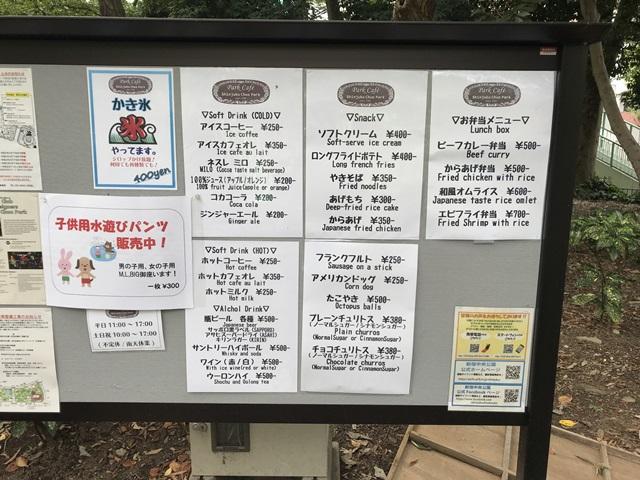 新宿中央公園 パークカフェ