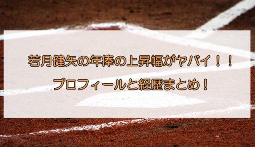 若月健矢の年俸の上昇推移がヤバイ!高校時代やプロ後の経歴まとめ!