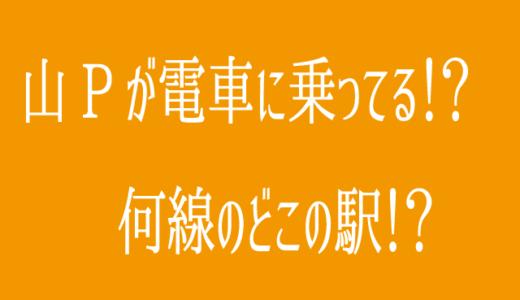 山Pの電車の駅はどこ?東急東横線「祐天寺駅」説が濃厚か?!