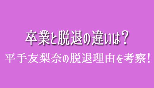 平手友梨奈が卒業ではなく脱退した理由はなぜ?違いを考察!