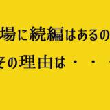教場 続編