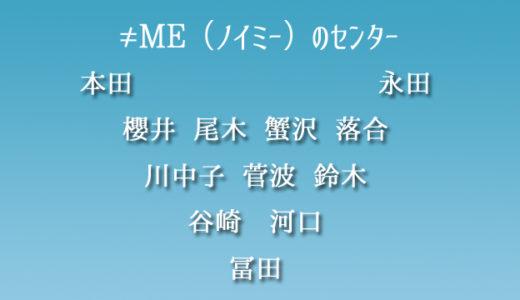 ≠ME(ノイミー)の主要メンバーは誰?人気順ランキングとセンターまとめ!