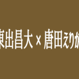 東出昌大 唐田えりか 共演