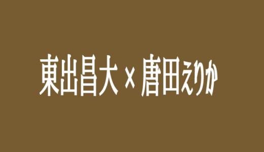 唐田えりか東出昌大の共演映画で10代最後の大恋愛と発言【寝ても覚めても】