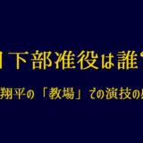 日下部准 教場 三浦翔平