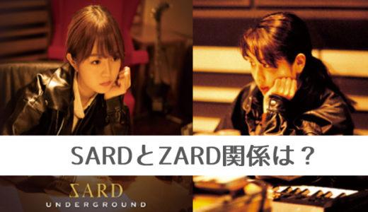 SARDとZARDの関係は?コナンED「少しずつ少しずつ」のジャケットに感動!