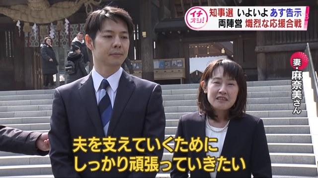 鈴木直道 嫁 画像