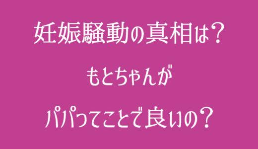 もとちゃん(モトキ)と加藤紗里の妊娠騒動の真相は?本当のパパは誰?