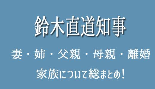 鈴木直道知事の嫁や子供、父親や母親の再婚相手など家族構成まとめ!
