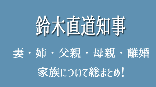 鈴木直道北海道知事 家族 妻 父親 母親 姉