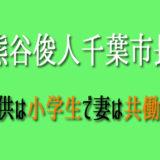 熊谷俊人千葉市長-妻 子供