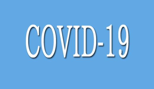 こびっど19の名前の意味と由来は?COVID-19の正式な読み方って・・・?