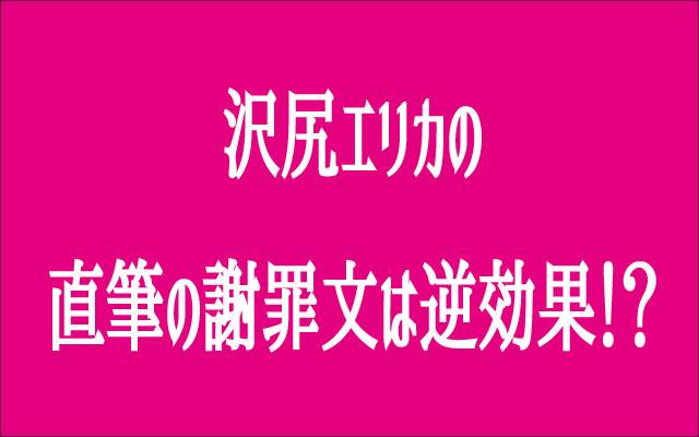 沢尻エリカ 直筆 謝罪文