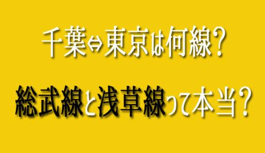 【新型肺炎】千葉→東京の通勤電車は何線?総武線と浅草線と特定か?!