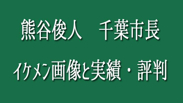 熊谷俊人千葉市長 イケメン画像
