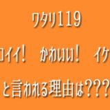 ワタリ119 イケメン