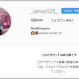 一山麻緒 私服(インスタ)