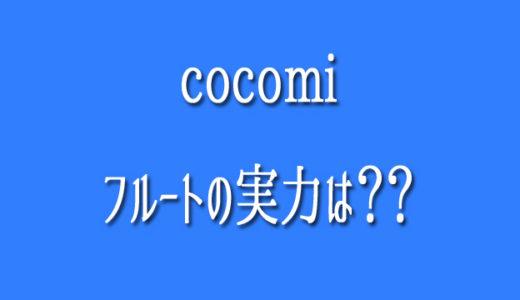 cocomiのフルートの実力はプロレベル?受賞歴や大学高校!
