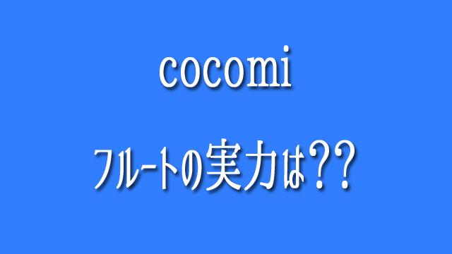 cocomi フルート 実力