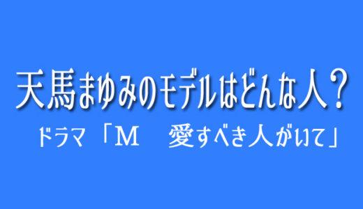 天馬まゆみのモデルの原田真裕美が浜崎あゆみに酷いキャラとお怒りに?!