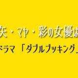 ダブルブッキング 紗矢・マヤ・彩
