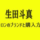 生田斗真 マカロン 清野菜名