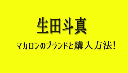 生田斗真のマカロンのブランドは?店舗や通販など買い方まとめ!