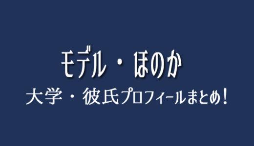 ほのか'かわいいビールの売り子'の年齢・身長・彼氏・大学・本名まとめ!