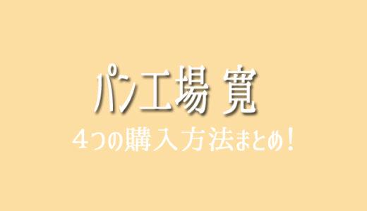 パン工場寛【都立大学】の購入方法と予約方法まとめ!たけしのニッポンのミカタで紹介!