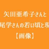 矢田亜希子 押尾学 若い頃