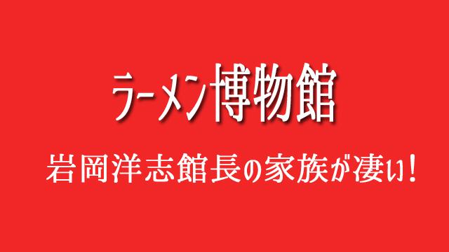 岩岡洋志 ラー博館長 家族