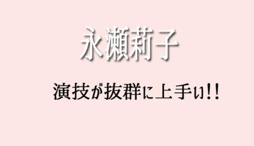 永瀬莉子の演技が上手い!アンサングシンデレラ1話・森本優花で魅せる演技力!