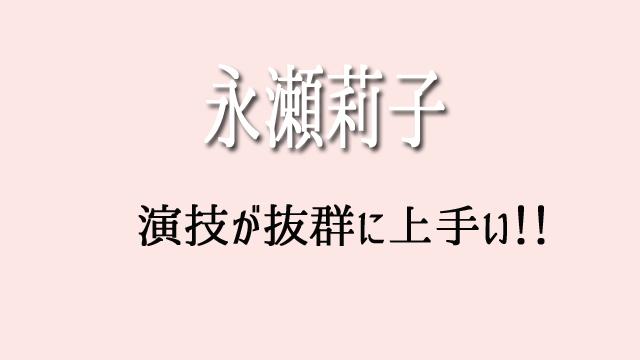 永瀬莉子 演技力