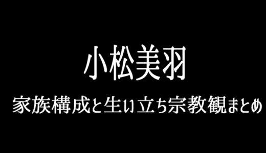 小松美羽の家族構成は兄と妹と父母!生い立ちと宗教まとめ!