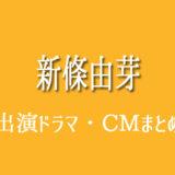 新條由芽 CM