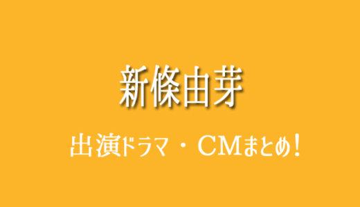 新條由芽の出演CMとドラマまとめ!ホンダ、ジョリーパスター、電影少女・・・