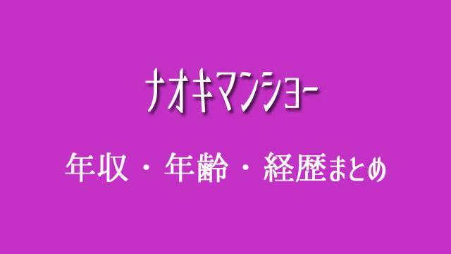 ナオキマンショー 年収