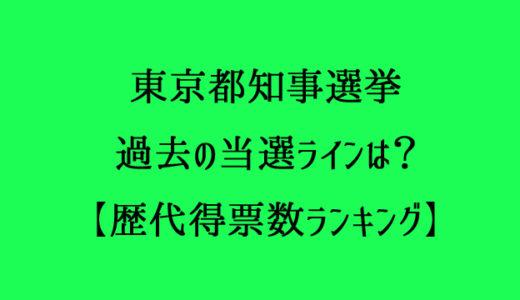 東京都知事選挙の当選ラインは?歴代の得票数ランキング!