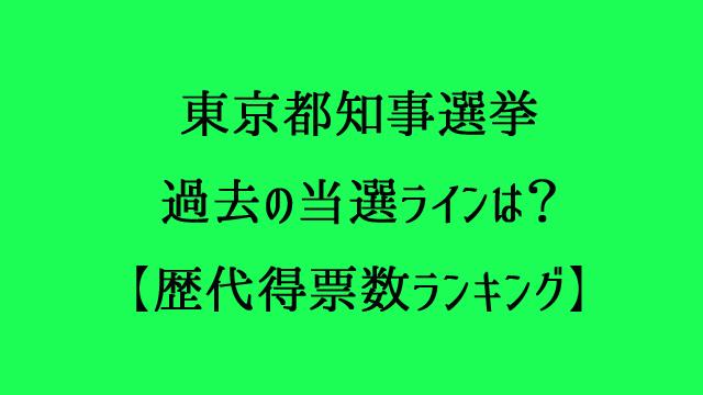 東京都知事選挙 歴代得票数ランキング