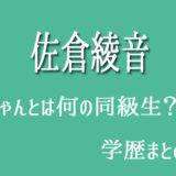 佐倉綾音 フワチャン 学歴