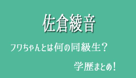 佐倉綾音(あやねる)の中学・高校・大学の学歴まとめ!フワちゃんとはどこの同級生?