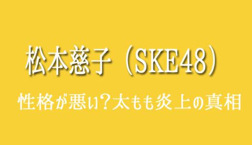 松本慈子(SKE48)の性格は悪い?太もも炎上騒動の切取られた真実