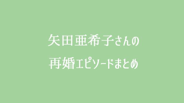 矢田亜希子 再婚 独身
