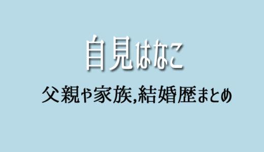 自見はなこは独身?結婚歴や家族構成まとめ!父は自見庄三郎元大臣!