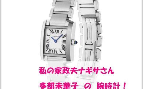 私の家政夫ナギサさんの多部未華子の腕時計はカルティエ!【3話】