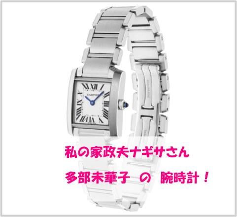 多部未華子 私の家政夫ナギサさん 腕時計
