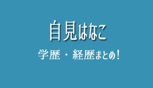 自見英子政務官の経歴と学歴【大学・高校】クルーズ船では橋本岳とコロナセット!