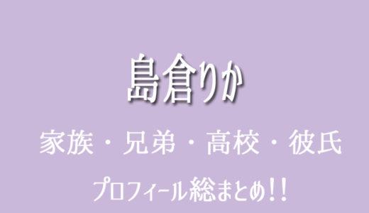 島倉りかが可愛い!兄弟・家族・高校・彼氏・本名までプロフィールを総まとめ!【画像】