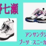 アンサングシンデレラ 西野七瀬 靴