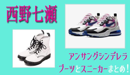 アンサングシンデレラの西野七瀬のブーツとスニーカーのブランドは?【1話】